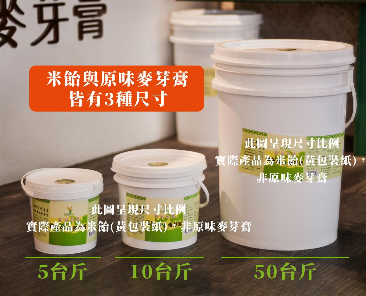 三種桶裝尺寸比較(原味麥芽膏)