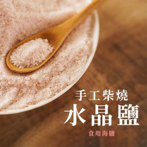羿方柴燒水晶鹽